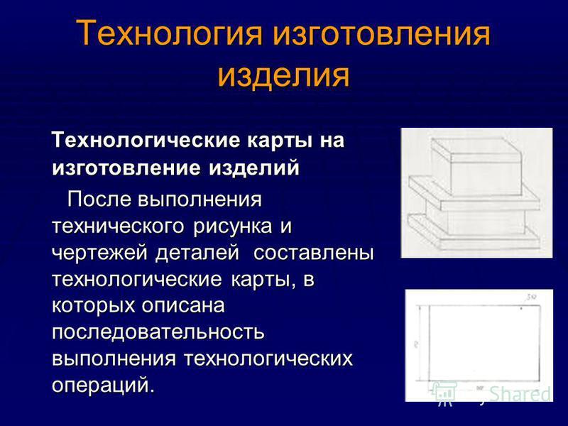 Технология изготовления изделия Технологические карты на изготовление изделий Технологические карты на изготовление изделий После выполнения технического рисунка и чертежей деталей составлены технологические карты, в которых описана последовательност