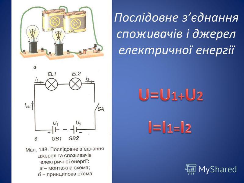 Послідовне зєднання споживачів і джерел електричної енергії