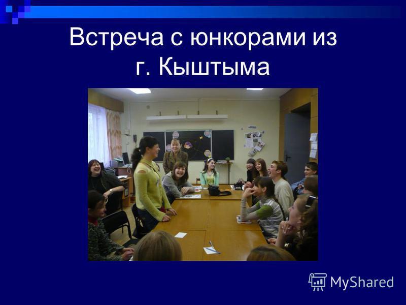 Встреча с юнкорами из г. Кыштыма