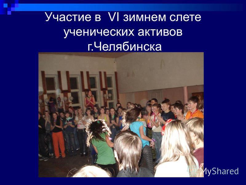 Участие в VI зимнем слете ученических активов г.Челябинска