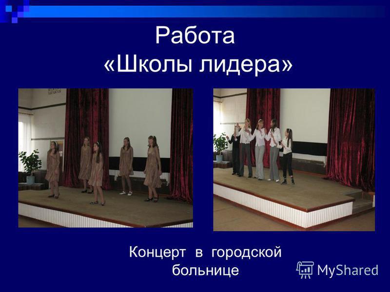 Работа «Школы лидера» Концерт в городской больнице