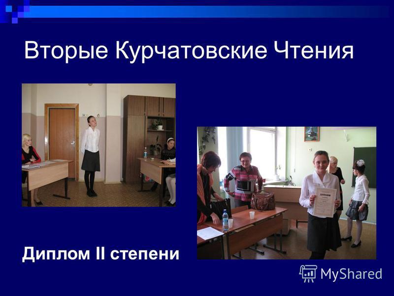 Вторые Курчатовские Чтения Диплом II степени