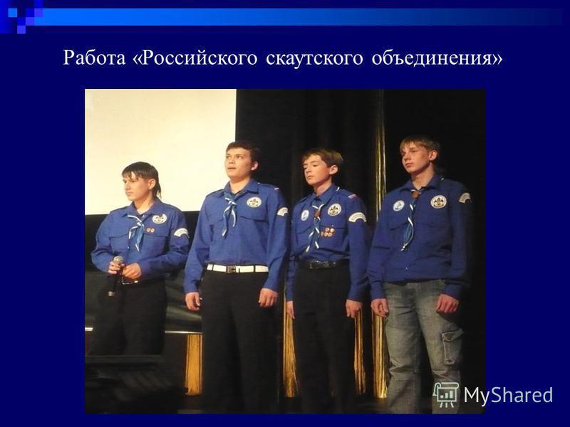 Работа «Российского скаутского объединения»