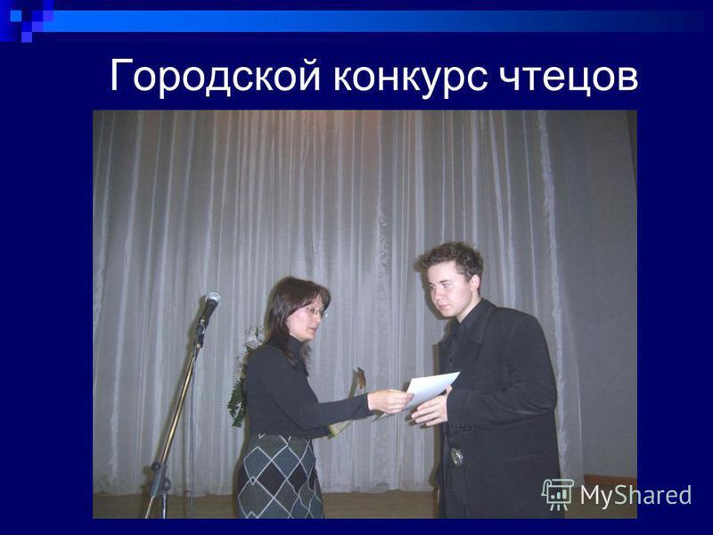 Городской конкурс чтецов