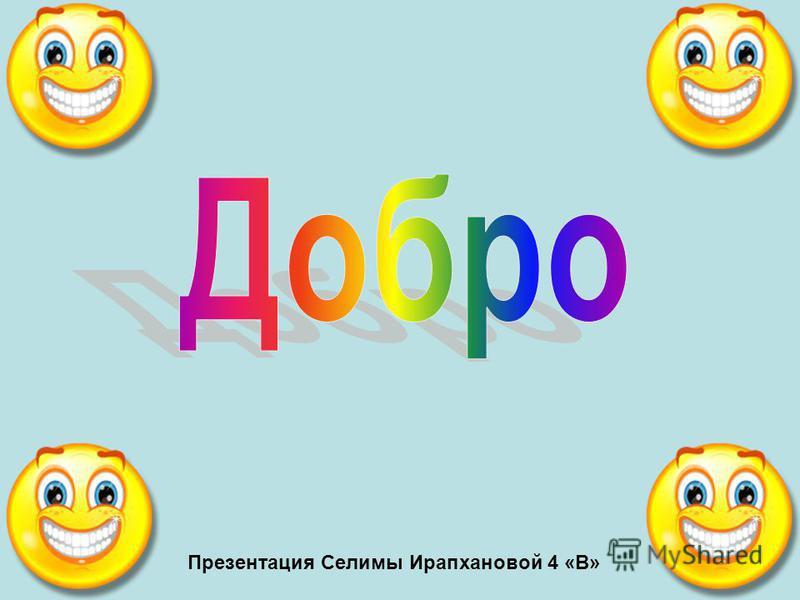 Презентация Селимы Ирапхановой 4 «В»