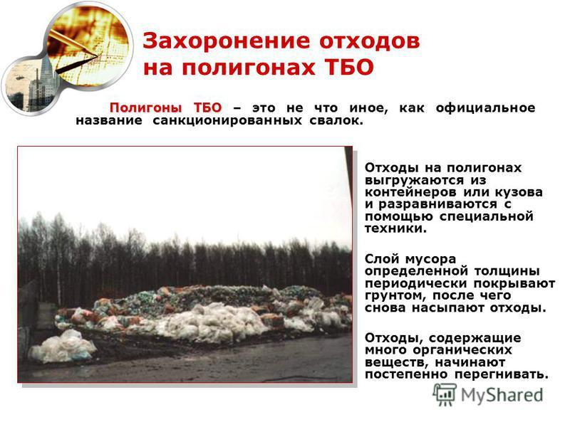 Захоронение отходов на полигонах ТБО Полигоны ТБО Полигоны ТБО – это не что иное, как официальное название санкционированных свалок. Отходы на полигонах выгружаются из контейнеров или кузова и разравниваются с помощью специальной техники. Слой мусора