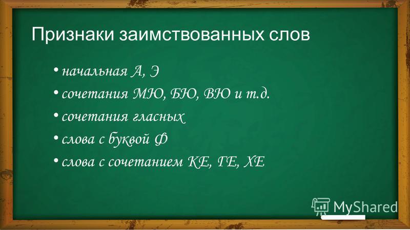 Признаки заимствованных слов начальная А, Э сочетания МЮ, БЮ, ВЮ и т.д. сочетания гласных слова с буквой Ф слова с сочетанием КЕ, ГЕ, ХЕ