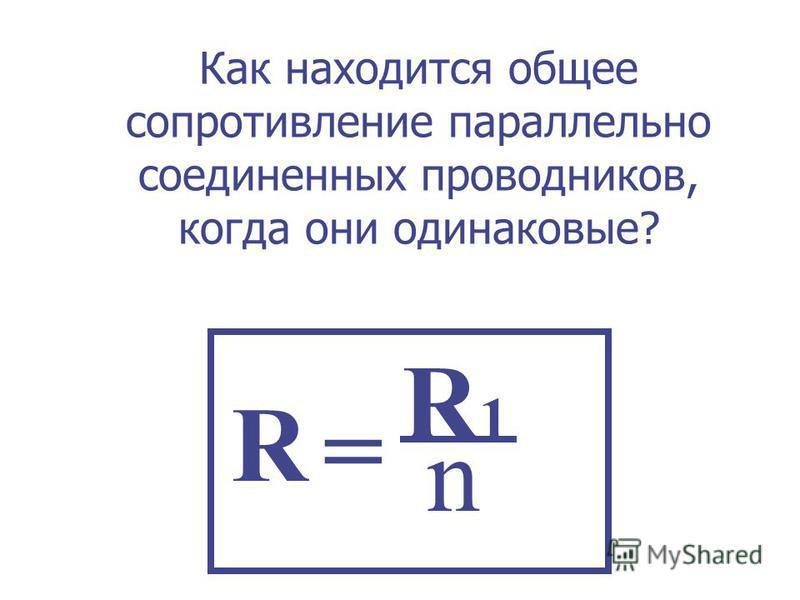 R = R1R1 n Как находится общее сопротивление параллельно соединенных проводников, когда они одинаковые?
