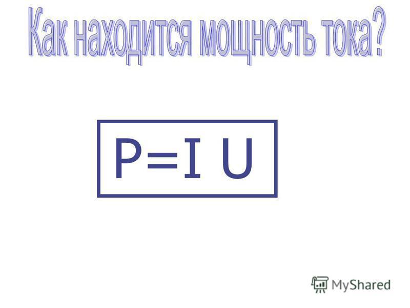 P=I U