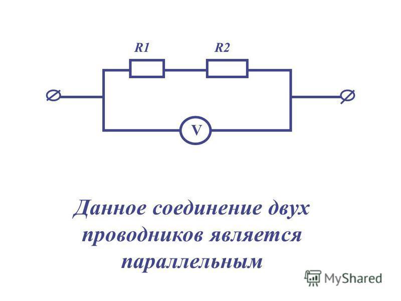 V R1R2 Данное соединение двух проводников является параллельным