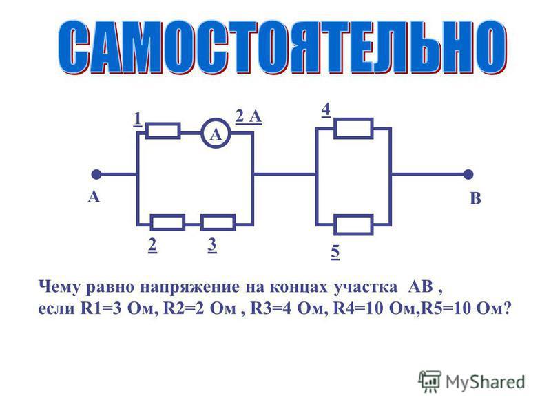 А 1 23 4 5 А В 2 А Чему равно напряжение на концах участка АВ, если R1=3 Ом, R2=2 Ом, R3=4 Ом, R4=10 Ом,R5=10 Ом?