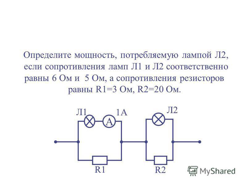 Определите мощность, потребляемую лампой Л2, если сопротивления ламп Л1 и Л2 соответственно равны 6 Ом и 5 Ом, а сопротивления резисторов равны R1=3 Ом, R2=20 Ом. А Л1 Л2 R1 R2 1А
