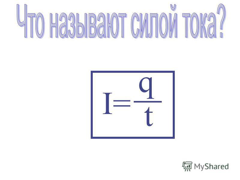 I=I= q t