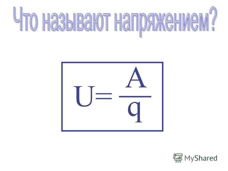 U=U= А q