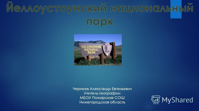 Чернеев Александр Евгеньевич Учитель географии МБОУ Пожарская СОШ Нижегородская область