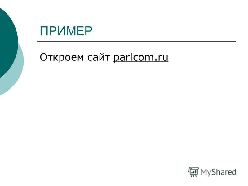 ПРИМЕР Откроем сайт parlcom.ru