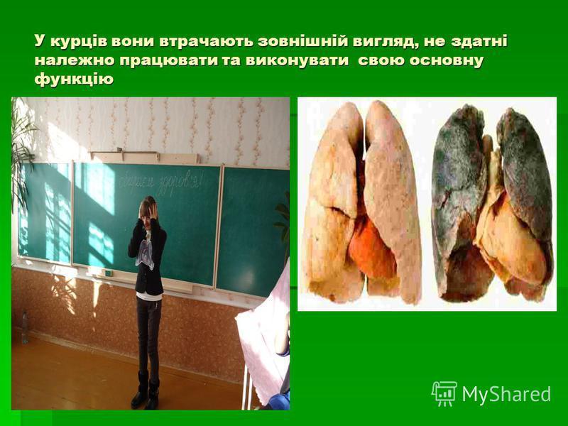 У курців вони втрачають зовнішній вигляд, не здатні належно працювати та виконувати свою основну функцію