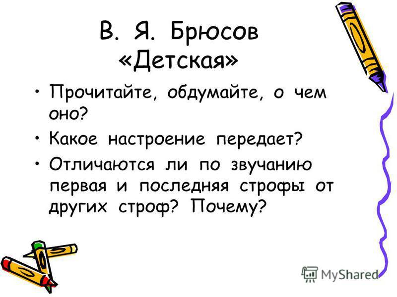 БРЮСОВ ДЕТСКАЯ ПРЕЗЕНТАЦИЯ ДЛЯ 4 КЛАССА КЛИМАНОВА СКАЧАТЬ БЕСПЛАТНО