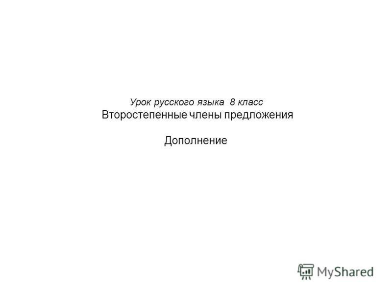 Урок русского языка 8 класс Второстепенные члены предложения Дополнение