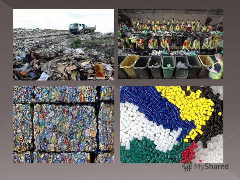 Переработка отходов имеет огромный экологический эффект, может быть выгодна и экономически. По оценкам специалистов, порядка половины отходов является потенциальным вторичным сырьем, которое может быть переработано и выгодно реализовано.