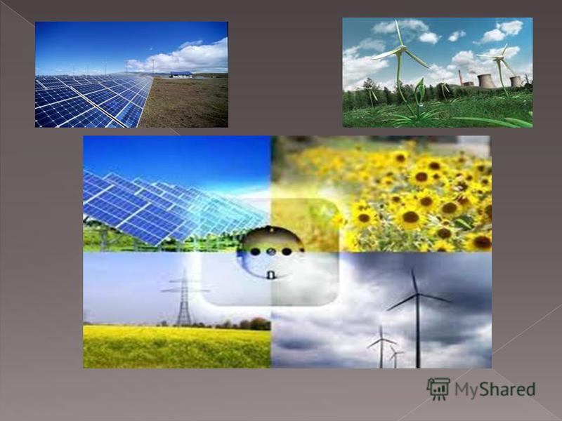 Альтернативные источники энергии– это не только энергия воздушных потоков, водных течений, малоиспользуемые энергоносители, энергосберегающие технологии и всё, что позволяет избежать неразумно интенсивного потребления дорогостоящих ископаемых энергон
