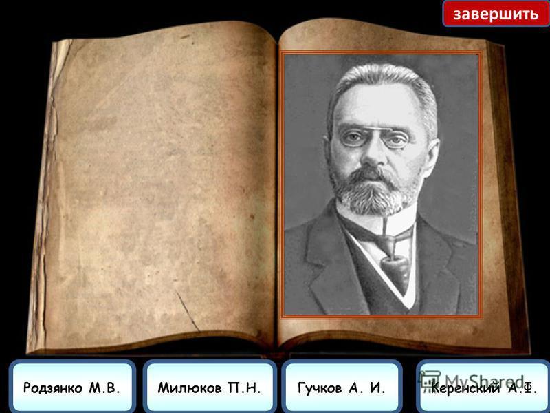 Русский предприниматель, основатель и лидер