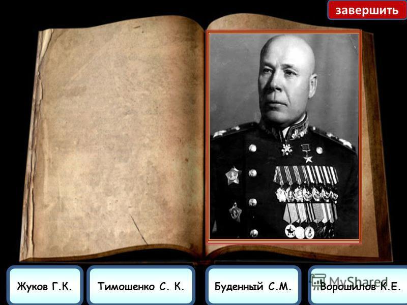 Участник Первой мировой войны, Гражданской войны. В Красной Армии с 1918 г. С мая 1940 г. до июля 1941 г. нарком обороны СССР. Во время ВОВ был председателем Ставки Главного Командования, зам. наркома обороны, главнокомандующим войсками направлений,