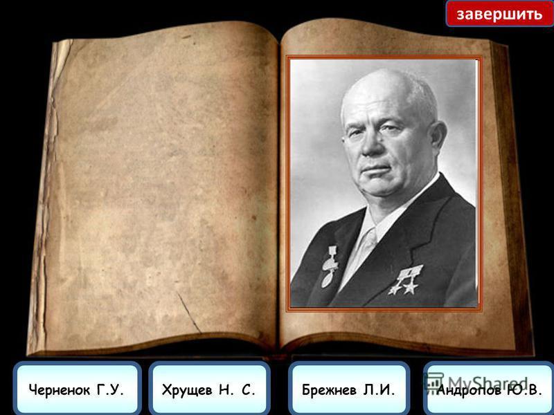 Первый секретарь ЦК КПСС с 1953 по 1964 годы. Период его правления иногда называют «оттепелью»: были выпущены на свободу многие политические заключённые, снизилось влияние идеологической цензуры. Советский Союз достиг больших успехов в покорении косм