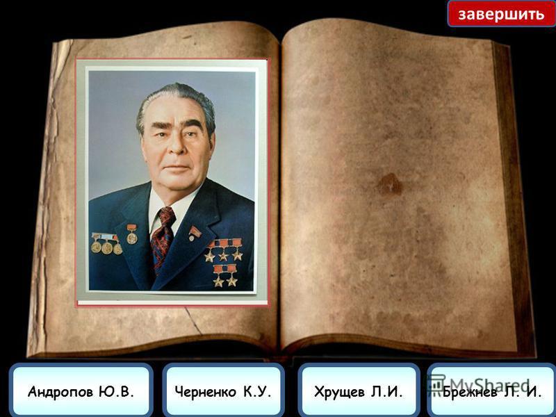 Руководитель страны периода «застоя». В это время СССР достиг своего апогея, добился ядерного паритета с США и был признан супердержавой, в 1975 году в Хельсинки был подписан Заключительный Акт Совещания по безопасности и сотрудничеству в Европе. В 1