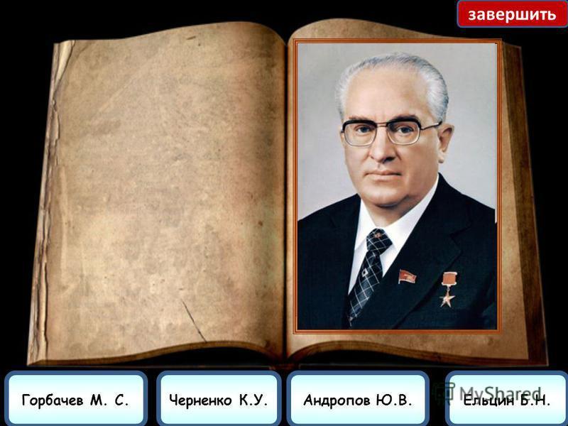 В 1967-82 гг. являлся председателем КГБ. После смерти Брежнева стал Генеральным секретарем ЦК КПСС. По его инициативе принимались жесткие меры по укреплению трудовой дисциплины: устраивались облавы в магазинах, кинотеатрах и др. в целях выявления люд