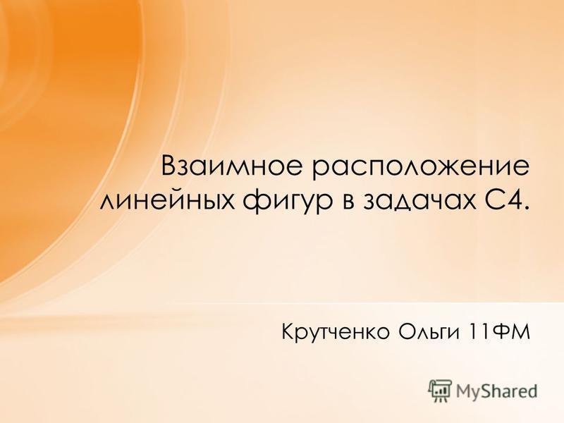 Крутченко Ольги 11ФМ Взаимное расположение линейных фигур в задачах С4.