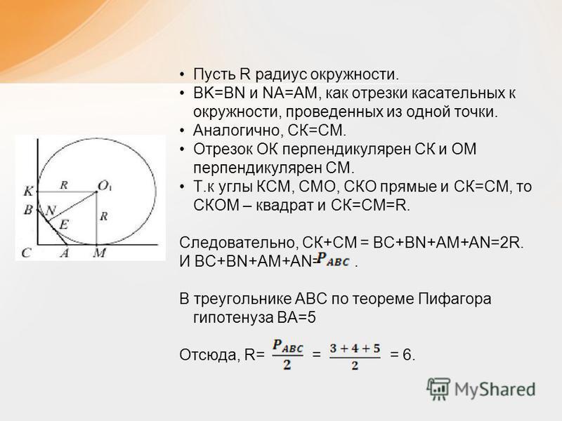 Пусть R радиус окружности. BK=BN и NA=AM, как отрезки касательных к окружности, проведенных из одной точки. Аналогично, СК=СМ. Отрезок ОК перпендикулярен СК и ОМ перпендикулярен СМ. Т.к углы КСМ, СМО, СКО прямые и СК=СМ, то СКОМ – квадрат и СК=СМ=R.