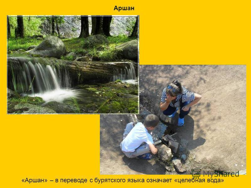 «Аршан» – в переводе с бурятского языка означает «целебная вода» Аршан
