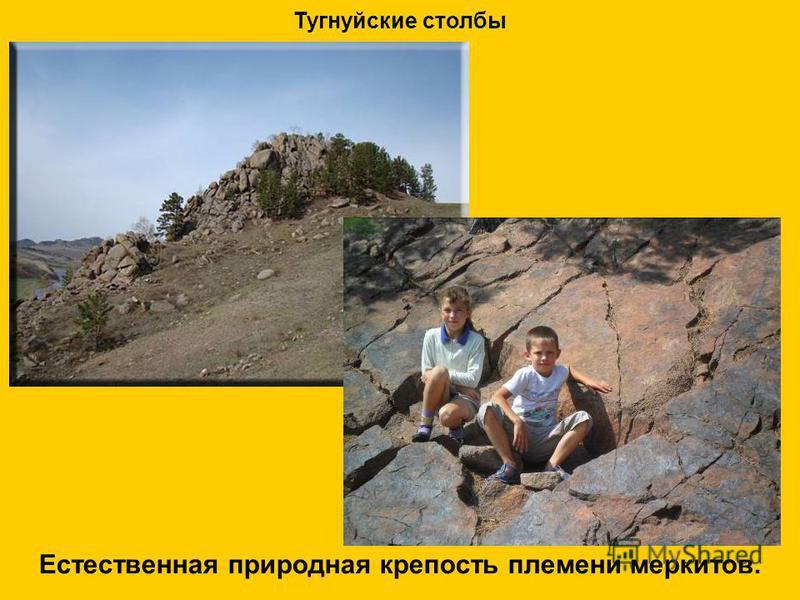 Тугнуйские столбы Естественная природная крепость племени меркитов.
