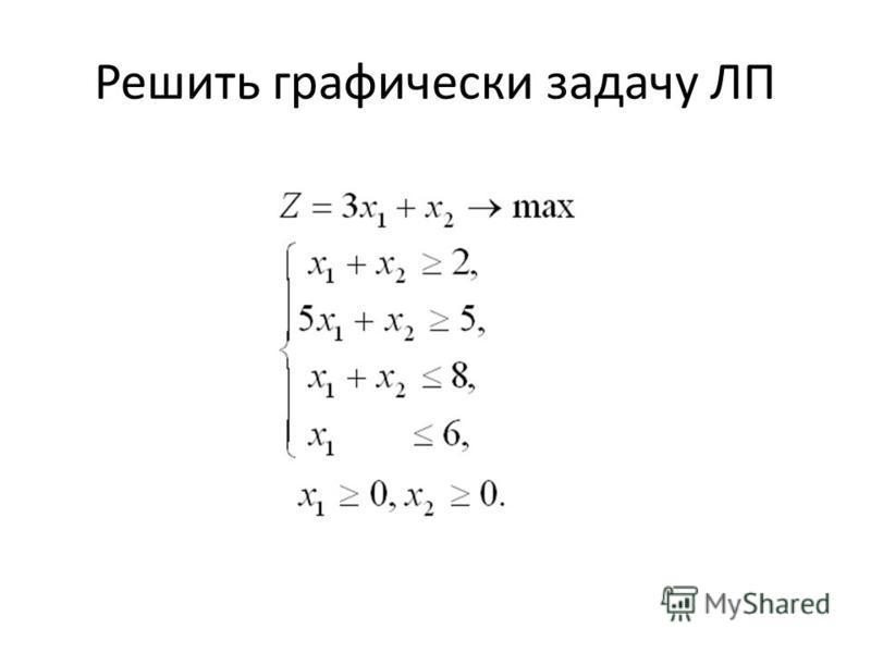 Решить графически задачу ЛП