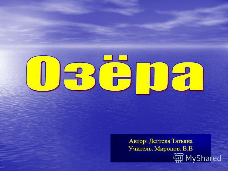 Автор: Дегтева Татьяна Учитель: Миронов. В.В
