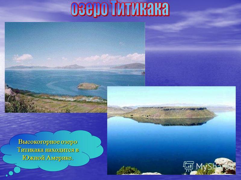 Высокогорное озеро Титикака находится в Южной Америке.