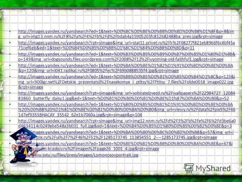 http://images.yandex.ru/yandsearch?ed=1&text=%D0%BC%D0%BE%D0%BB%D0%BD%D0%B8%D1%8F&p=8&im g_url=img13.nnm.ru%2F8%2Fa%2F4%2Fb%2Fd%2Fbdab4a15905203fc812b82488ba_prev.jpg&rpt=simage http://images.yandex.ru/yandsearch?ed=1&text=%D0%BC%D0%BE%D0%BB%D0%BD%D0