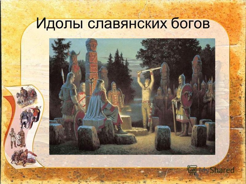 Идолы славянских богов