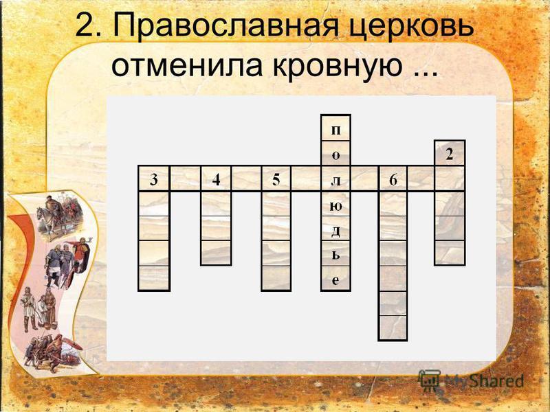 2. Православная церковь отменила кровную...