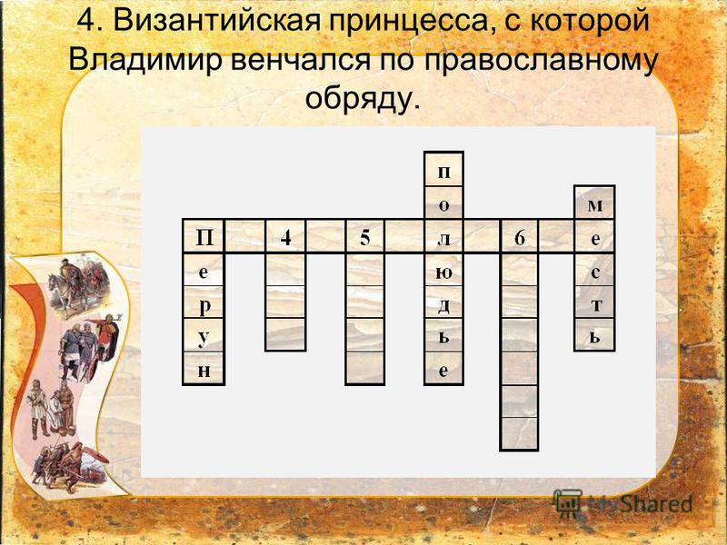 4. Византийская принцесса, с которой Владимир венчался по православному обряду.