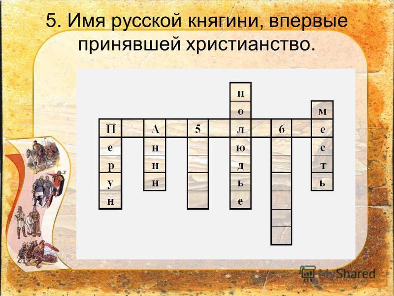5. Имя русской княгини, впервые принявшей христианство.