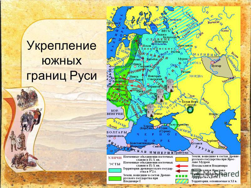 Укрепление южных границ Руси
