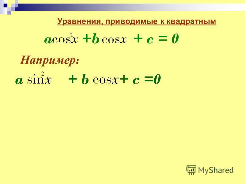 Например : a +b + c = 0 Уравнения, приводимые к квадратным