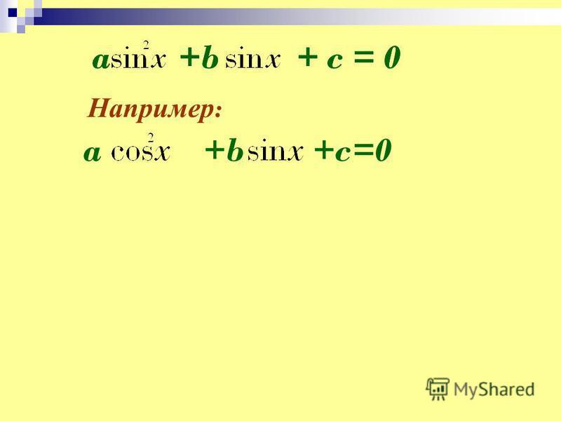 a +b + c = 0 Например : a +b +c=0