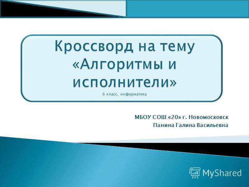 МБОУ СОШ «20» г. Новомосковск Панина Галина Васильевна
