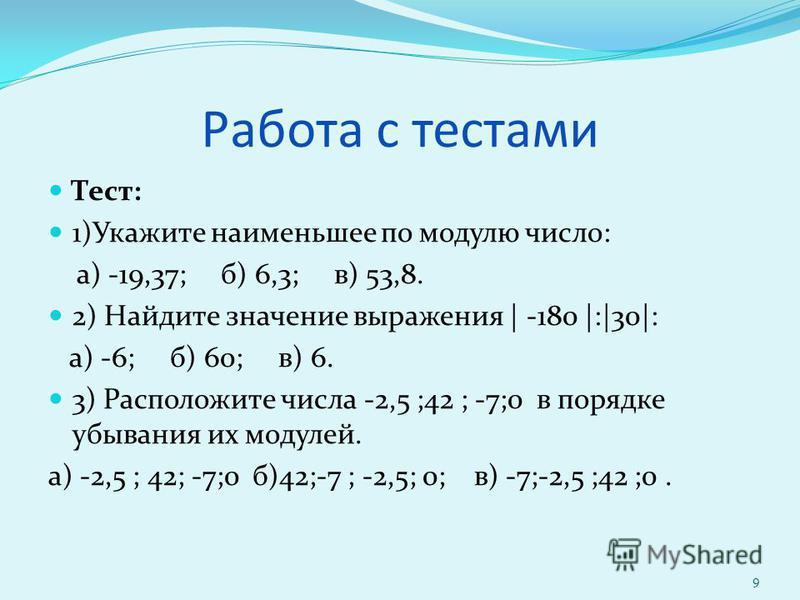 Продолжите ряд: |- 12 |=12 |12|=12 |-69|=69 |69|=... Найдите неизвестное число: |-6|+|3|=9 |-27|-|14|=... 8