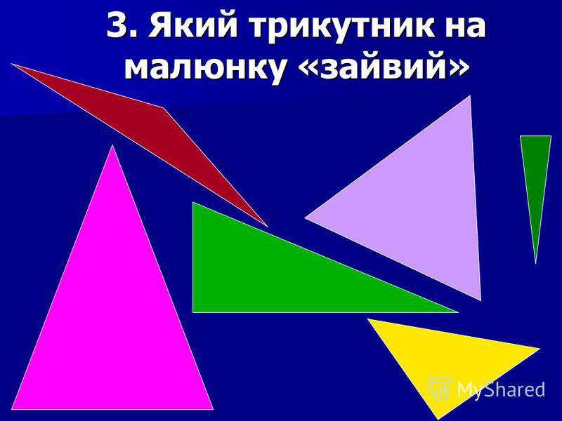 2. Як називається міркування про правильність тієї чи іншої теореми? Підказка