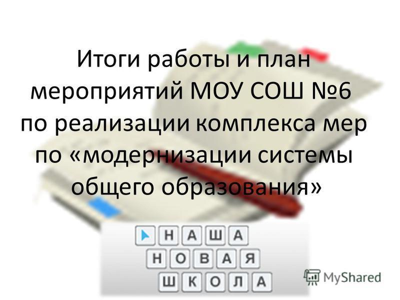 Итоги работы и план мероприятий МОУ СОШ 6 по реализации комплекса мер по «модернизации системы общего образования»