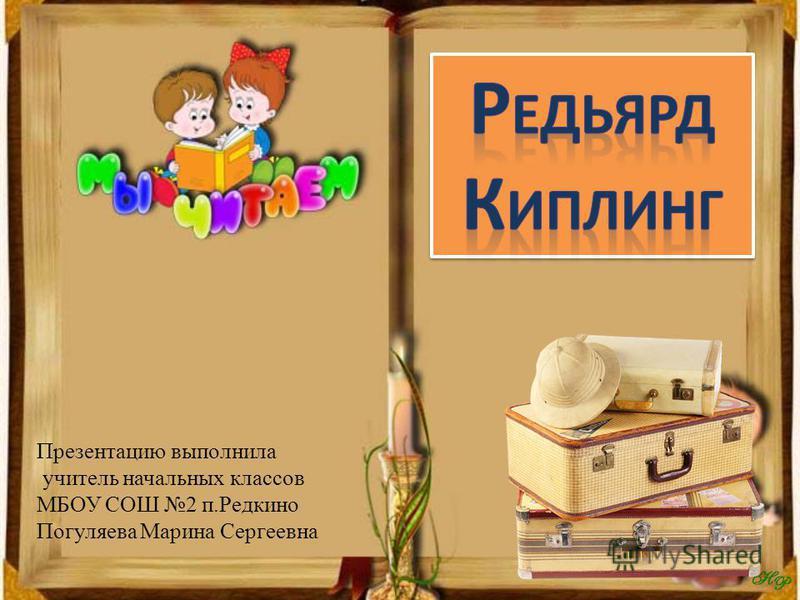Презентацию выполнила учитель начальных классов МБОУ СОШ 2 п.Редкино Погуляева Марина Сергеевна